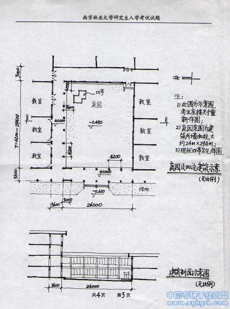 南京林业大学园林初步设计2004年考研真题