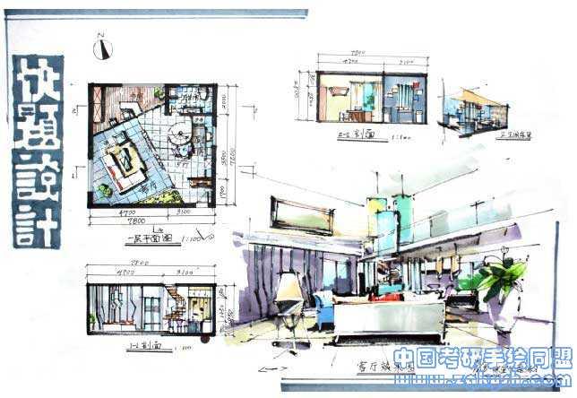 现代风格室内设计手绘快题