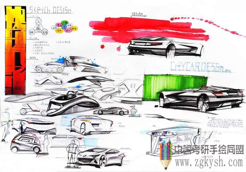 工业汽车手绘快题设计