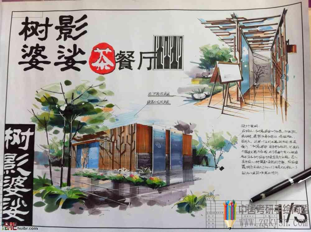 树影婆娑茶餐厅手绘快题