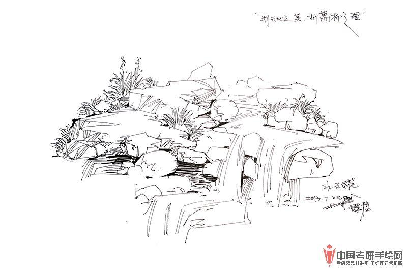 杨建手绘景观山石与水景马克笔表现步骤图