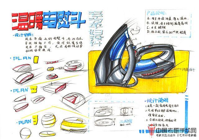 手绘工业产品快题设计 上 考研手绘快题 学习手绘zgkysh.com