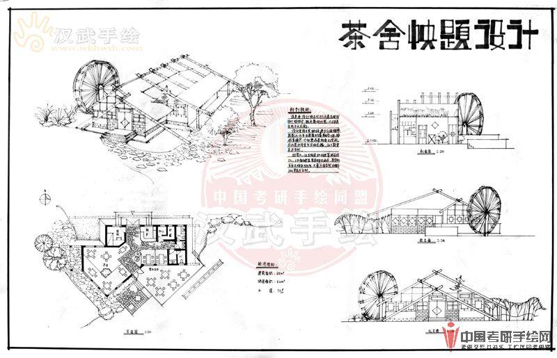 茶室建筑设计手绘快题.jpg