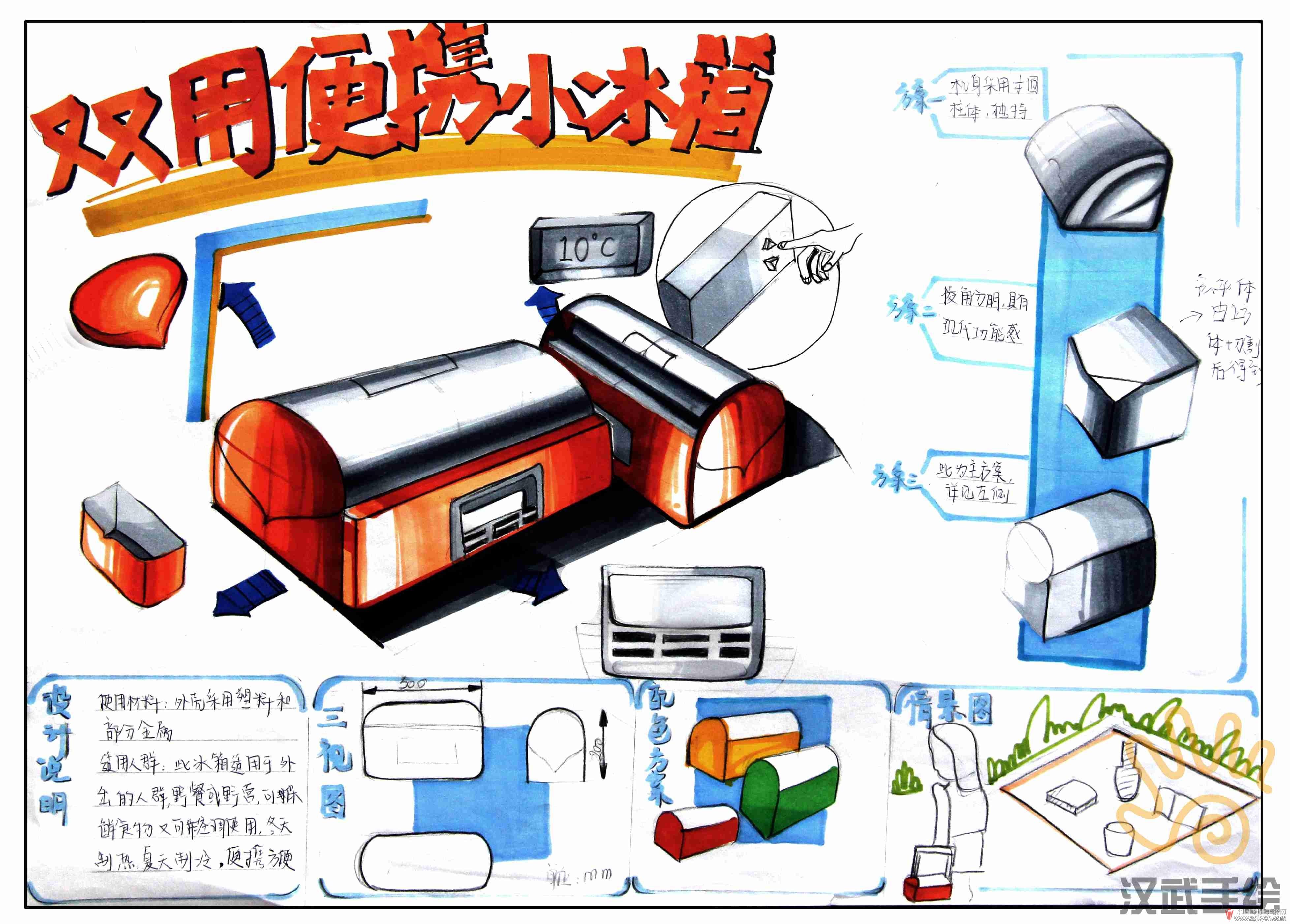 汉武手绘工业设计手绘快题优秀模板150张